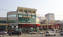 Cheongju Intercity Bus Terminal.jpg