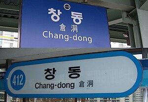 Chang-dong Station - Chang-dong Station