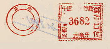 China stamp type BC6B.jpg