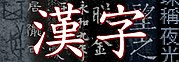 Các Hán tự