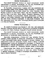 Cholokaev (Spiski, p. 99).JPG