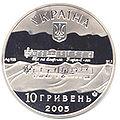 Coin of Ukraine Gimn A.jpg