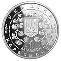 Coin of Ukraine Grushev As.jpg