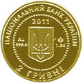 Coin of ukraine Olen A.jpg