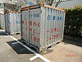 Container =【 04 ~ 09ft 】19-1949 【 Marine container only for Japan Domestic 】.jpg