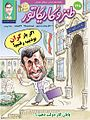 Cover of Humor&Caricature by Javad Alizadeh(2).jpg