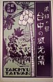 Cover of postcards of scenery of Taichu.jpg
