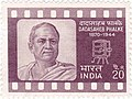 Dadasaheb Phalke 1971 stamp of India.jpg