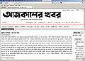 DailyAjkalerkhabarbd.com-jan192012.jpg