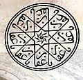 Delhi Freitagsmoschee - Mihrab groß 4b Inschrift.jpg