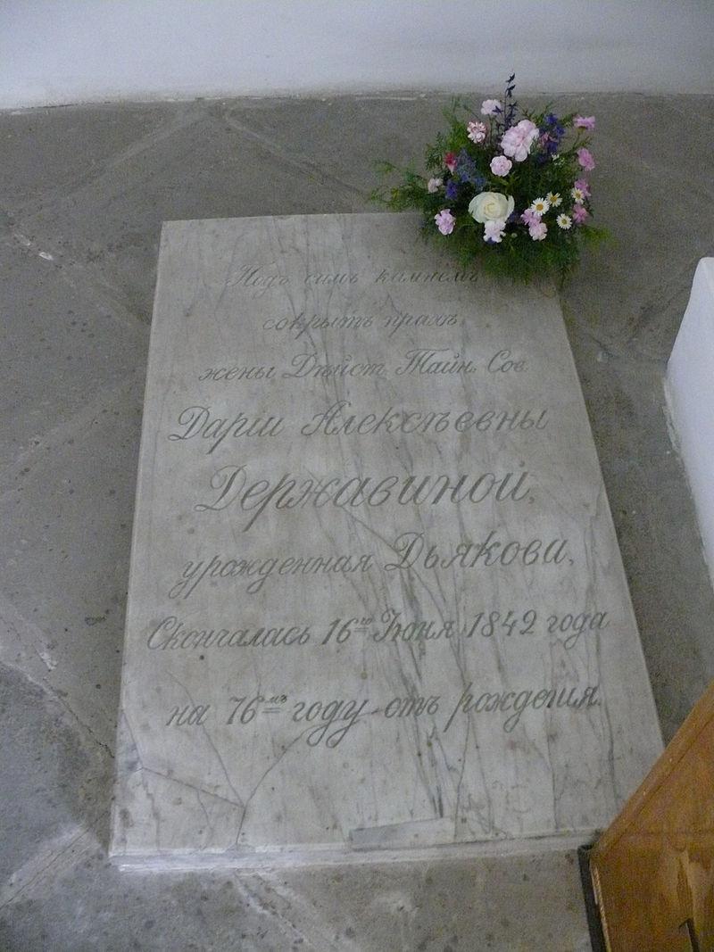 Derzhavin grave 2.jpg