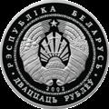 Domeyko (silver) av.png