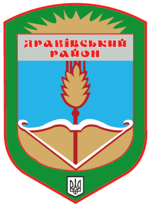 Drabiv Raion - Image: Drabivskiy rayon gerb
