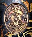 Emblem Kayser Kaiserslautern.jpg