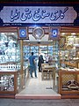 Esfahan, Iran (27996641894).jpg