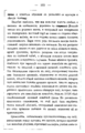 Evgeny Petrovich Karnovich - Essays and Short Stories from Old Way of Life of Poland-335.png