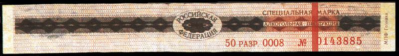 http://upload.wikimedia.org/wikipedia/commons/thumb/a/a4/Excise_stamp%2C_1997.jpg/800px-Excise_stamp%2C_1997.jpg