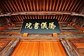 Fongyi Tutorial Academy, Fongshan District, Kaohsiung City (Taiwan).jpg