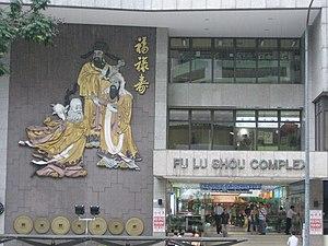 Fu Lu Shou Complex - Fu Lu Shou Complex in Bugis, Singapore.