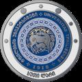 GE-2018-5lari-State-University-100-a.png