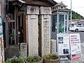 Gatepost of old Ashimori town office.jpg