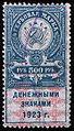 Gerbovaja marka RSFSR, 1923.jpg