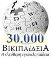 Greek Wikipedia 30000 articles.png