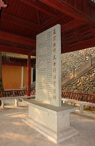 Guoqing Temple - Image: Guoqingsi 004r