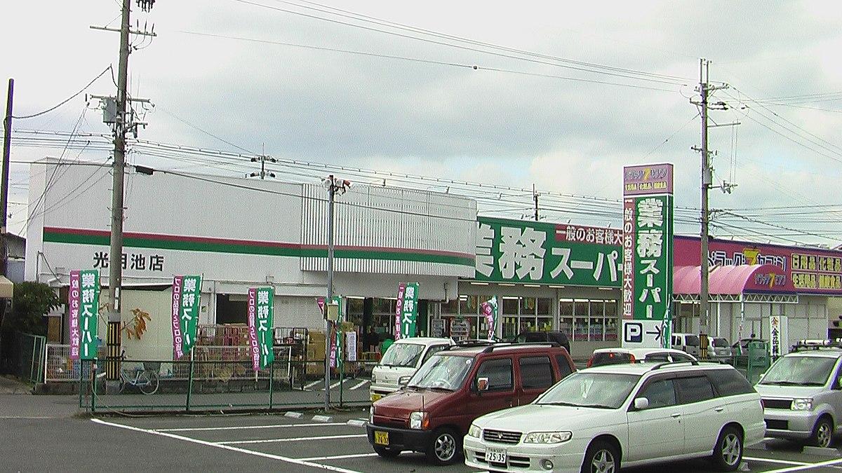 Gyomu-Super002.JPG
