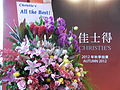 HKCEC Wan Chai sign Christie's Pre-auction exhibition flower All the best greeting 22-Nov-2012.JPG