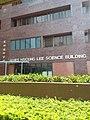 HKU 薄扶林校園 PFL campus 香港大學 James Hsioung Lee Science Building 厲樹雄科學館 facade 許士芬地質博物館 Stephen Hui Geological Museum April 2019 SSG 01.jpg