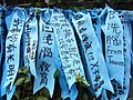 HK Admiralty Tamar Square Ribbon message 072 Blue 9-Sept-2012.JPG