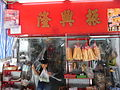 HK Central Gage Street shop Chun Hing Lung Aug-2012.JPG