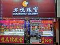 HK Jordan 寧波街 Ning Po Street night Diamond Glory jewellery shop Mar-2013.JPG