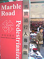 HK North Point Marble Road Pedestrainized Zone a.jpg