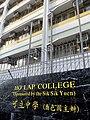 HK San Po Kong 新蒲崗爵祿街 Tseuk Luk Street 可立中學 Ho Lap College a.jpg