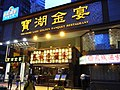 HK Sheung Wan night 寶湖金宴 Treasure Lake Golden Banquet Restaurant May-2012.JPG