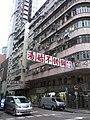 HK Tai Kok Tsui Fir Street Bedford Road corner building tong lau 太安樓 Tai On House 29-Dec-2012 (4).jpg