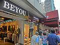 HK Wan Chai Road 灣仔道 shop clothing Beyou name sign Nov-2013.JPG