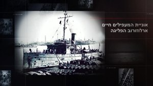 קובץ:Ha'apala After The World War II - he.ogv
