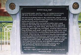 Halmidi inscription - The Halmidi inscription translated into modern Kannada language