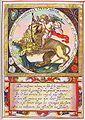 Heinsius Emblem Quaeris quid 7.jpg