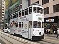Hong Kong Tramways 45(033) Shau Kei Wan to Kennedy Town 09-06-2016.jpg