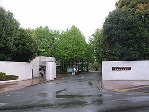 Sagamihara Campus - Image: ISAS Sagamihara Campus Gate