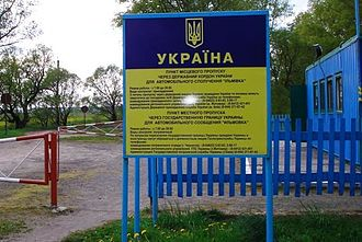 Belarus–Ukraine border - Sign at Ilmivka checkpoint (local border traffic) written in Ukrainian and Russian