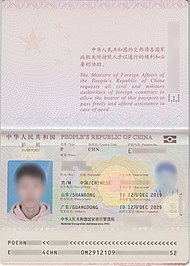 Interior of People's Republic of China Biometric passport.jpeg