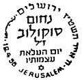 Israel Commemorative Cancel 1956 Reintemment of the Late Nahum Sokolov.jpg