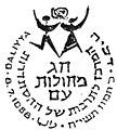 Israel Commemorative Cancel 1958 National Dance Festival.jpg
