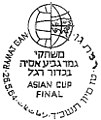 Israel Commemorative Cancel 1964 Asian Soccer Cup Final.jpg