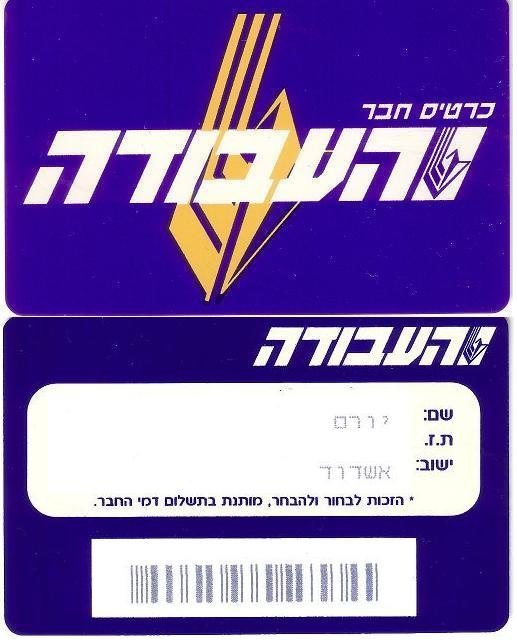 Israeli Labor Party member card